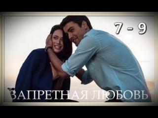Запретная любовь 7-9 серия (2016) фильм русская мелодрама сериал