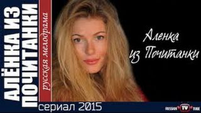 Алёнка из Почитанки 3 серия 4 комедия 2015 Россия