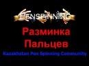 Обучение правильной разминки и растяжки пальцев. Pen Spinning