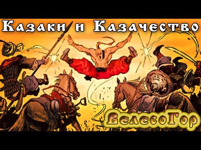 Кто такие Казаки? о Казаках и Казачестве| Казачество | Велесогор