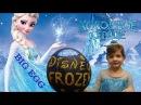 Я фанат Мисс Кэти Киндер Сюрприз Холодное Сердце Принцесса Майя игрушки для дев ...