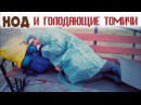 Голодающие томички против зомби Федорова [02/05/2017]