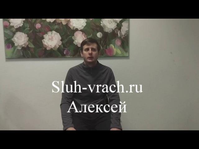Алексей из Новосибирска вылечил нейросенсорную тугоухость