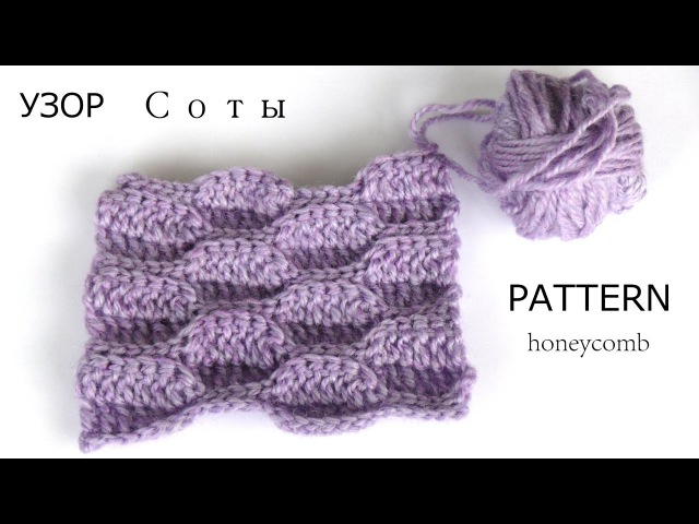 Узор Соты крючком. Плотные узоры. Вязание крючком. Dense patterns. Crochet.