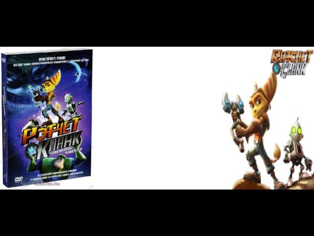 Диско Взор Рэтчет и Кланк Галактические рэйнджеры DVD