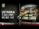 Ustawka: Т-54 ltwt. vs WZ-132 [World of Tanks Polska]