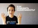 Зависимость от человека еды секса веществ Александр Меньшиков
