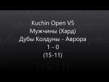 Kuchin Open V5 Хард Аврора Дубы Колдуны