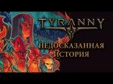 [Обзор] Tyranny - недосказанная история