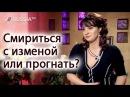 Наталья Толстая Смириться с изменой или прогнать