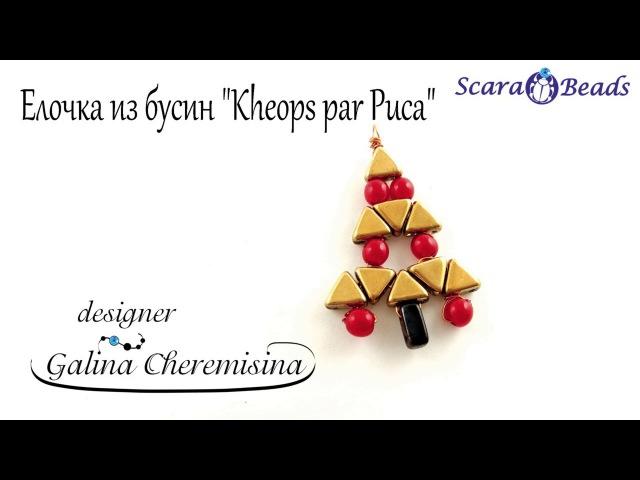 DIY Новогодние Идеи | Сувенир Елочка Из Бусин Kheops par Puca на Новый Год Рождество