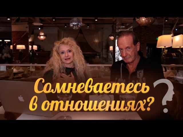 Александр Рапопорт и Юлия Ланске о том как разобраться в своих чувствах к мужчине