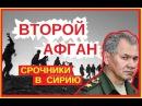 Российские срочники в Сирию
