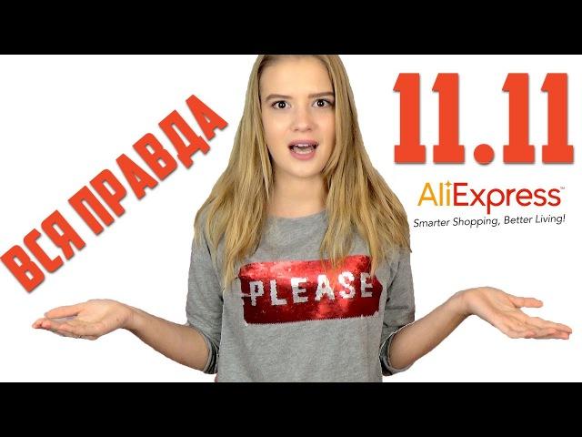Вся правда о распродаже 11.11 на Алиэкспресс   Как сэкономить максимум и с умом   NikiMoran