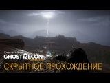 Стелс-пехота в новом геймплейном видео Ghost Recon: Wildlands