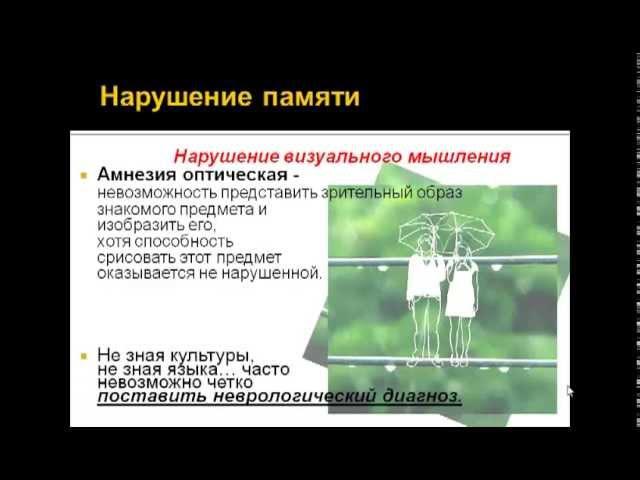 Нарушения высших корковых функций. Рыбко Е. и Соболев Н.