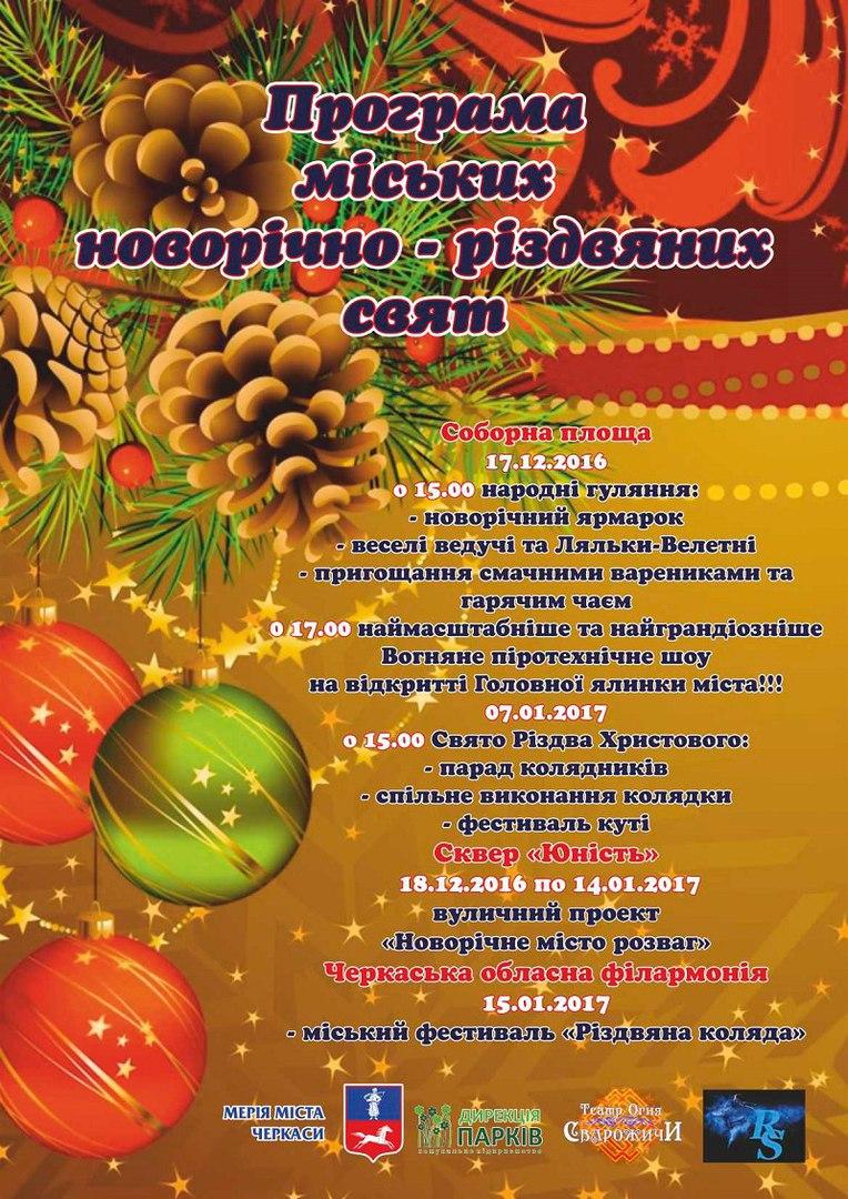 Полный план и программа праздничных мероприятий на Новый год 2017 в Черкассах