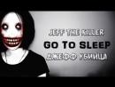 ШОК Я УБИВАЮ ЛЮДЕЙ   Jeff the Killer   Джефф Убийца   by ToRi MaRtini