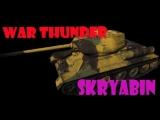 Перед стримом War Thunder 18.10.14 в 12:00