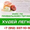 """""""Худей Легко!"""": правильное питание и похудение"""