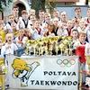 ТХЕКВОНДО В ПОЛТАВА, Полтава тхеквондо Taekwondo