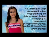 Arevner (Солнышки)- Lidushik - Tsunde Qo - Lyrics