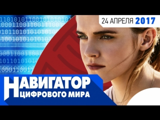 Bayonetta на ПК, новый фильм с Эммой Уотсон и электроскутеры в передаче «Навигатор цифрового мира»