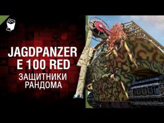 JagdPanzer E 100 RED - Защитники рандома [World of Tanks]