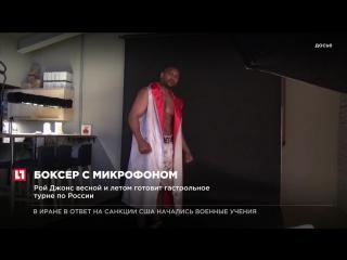 Рой Джонс весной и летом готовит гастрольное турне по России