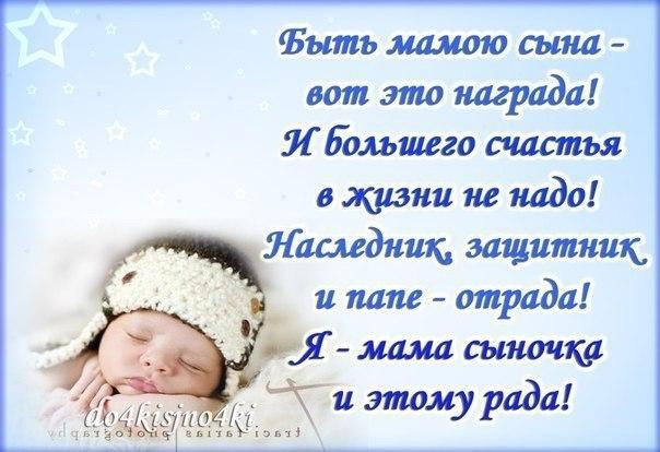 Поздравление мамочки с днём рождения сыночка