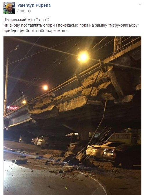 ГСЧС ликвидирует повреждение отбойника на Шулявском мосту в Киеве - Цензор.НЕТ 852