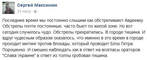 Сегодня в Авдеевке состоится митинг против блокады ОРДЛО - Цензор.НЕТ 1801