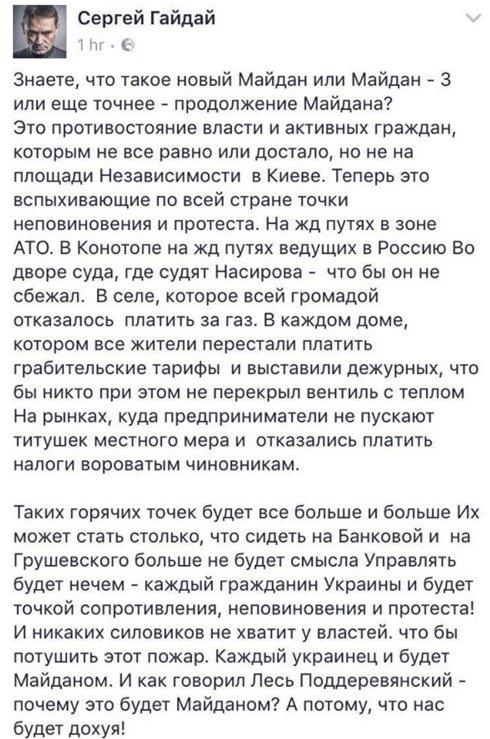 Украина ежемесячно теряет от 2 до 4 млрд гривен от блокады ОРДЛО, - Гройсман - Цензор.НЕТ 6130