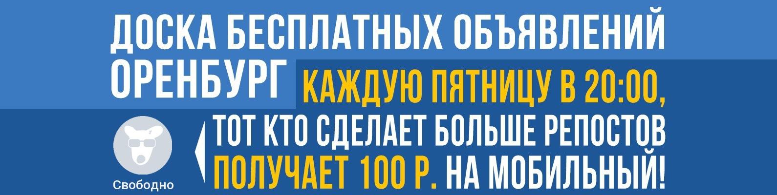 подать бесплатно объявление в газету пятница г.пермь