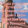 Tserkov Spasenie-V-Iisuse