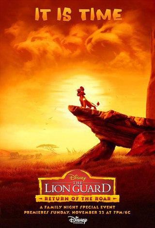 Король лев 4 (2015)