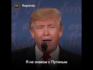 Трамп и Путин. Будущие друзья друг о друге