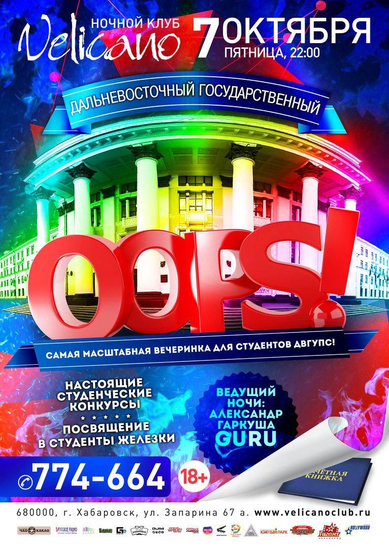Афиша Хабаровск 7.10 Дальневосточный Государственный OOPS!