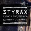 STYRAX Музыкальный проект