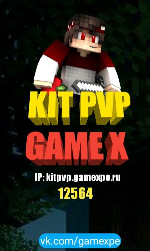 Сервер по новым технологиям - встречайте, GameX!