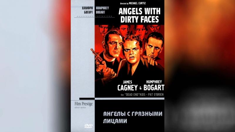 Ангелы с грязными лицами (1938) | Angels with Dirty Faces