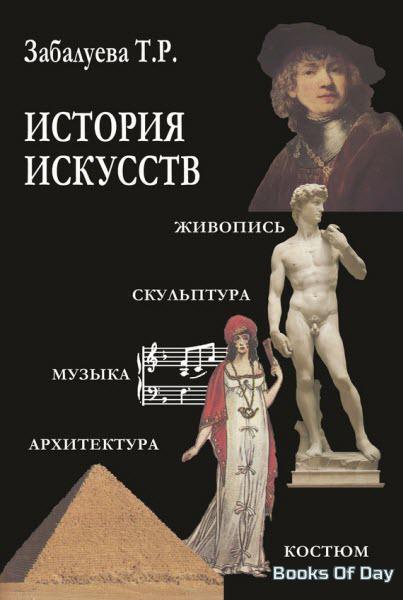 история изобразительного искусства учебник