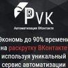 Активная реклама вконтакте