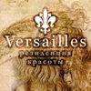 Резиденция красоты «Версаль (Versailles)»