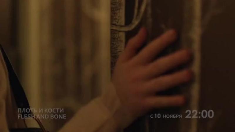 Трейлер к сериалу Плоть и Кости.