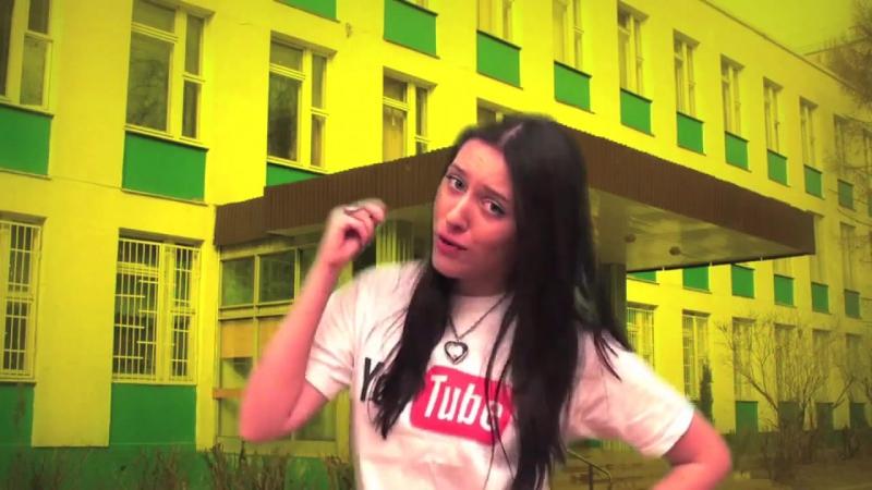 Катя Клэп - Гимн школоты