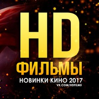 HD Фильмы | Новинки кино 2017