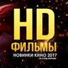 HD Фильмы | Новинки кино 2019