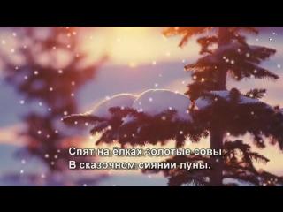 ♥♫ ЗИМНЯЯ СКАЗКА | Песня для детей и взрослых | Колыбельная