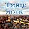 Троицк Медиа